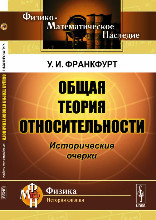 Общая теория относительности: Исторические очерки ( 978-5-9710-2450-7 )
