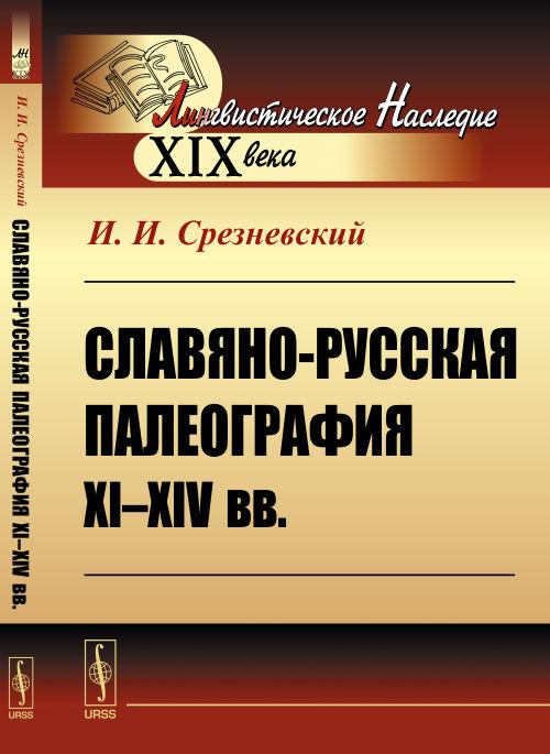 Славяно-русская палеография XI-XIV вв. ( 978-5-9710-2466-8 )