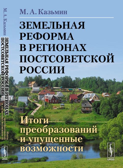 Земельная реформа в регионах постсоветской России: Итоги преобразований и упущенные возможности