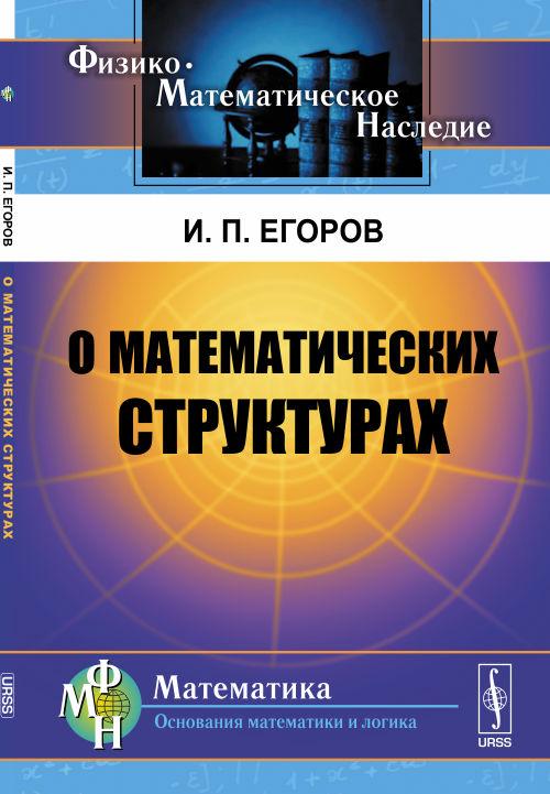 О математических структурах ( 978-5-9710-2482-8 )
