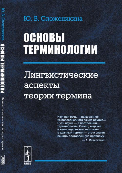 Основы терминологии: Лингвистические аспекты теории термина ( 978-5-397-05126-2 )
