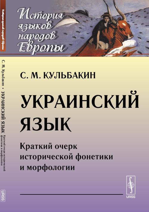 Украинский язык: Краткий очерк исторической фонетики и морфологии