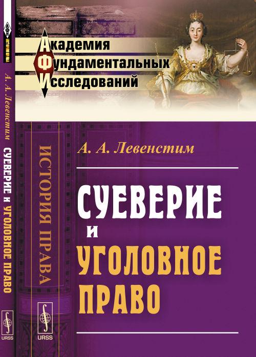 Суеверие и уголовное право ( 978-5-9710-2614-3 )