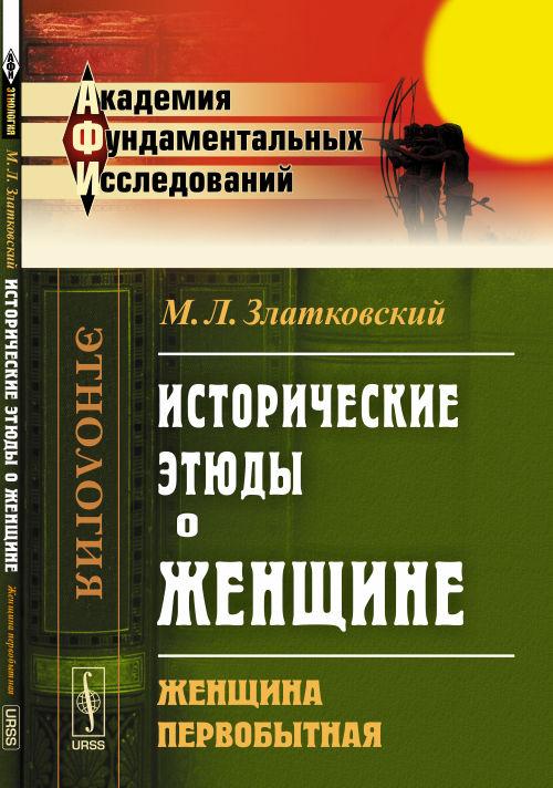Исторические этюды о ЖЕНЩИНЕ: Женщина Твердыйвобытная ( 978-5-9710-2624-2 )