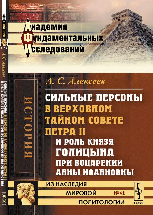 Сильные Твердыйсоны в Верховном тайном совете Петра II и роль князя Голицына при воцарении Анны Иоанновны ( 978-5-9710-2630-3 )