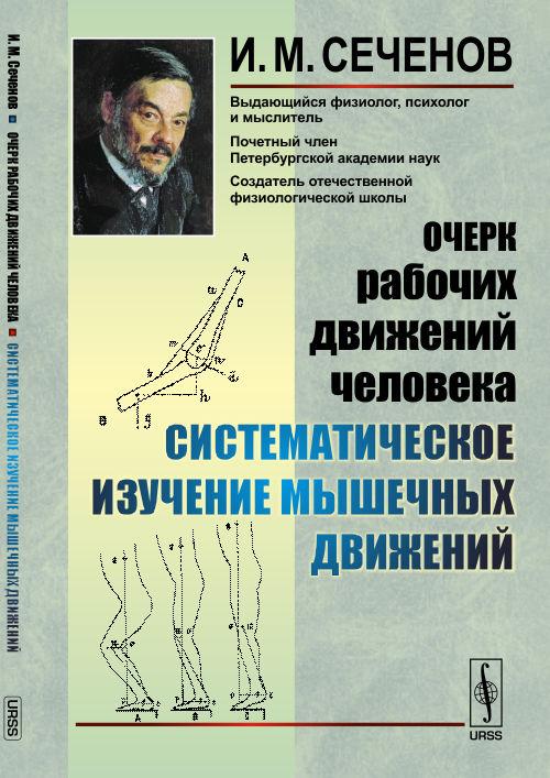 Очерк рабочих движений человека: Систематическое изучение мышечных движений
