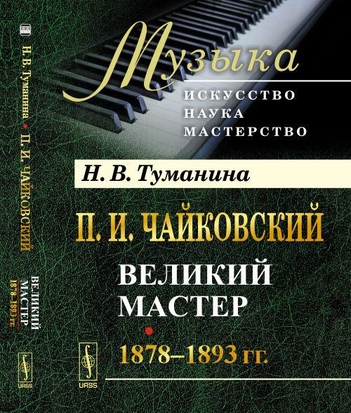 П.И.Чайковский: Великий мастер. 1878--1893 гг.