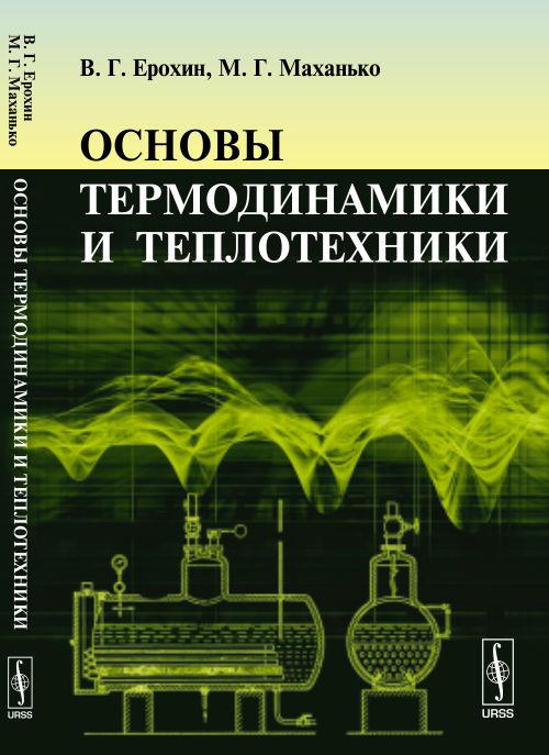 Основы термодинамики и теплотехники ( 978-5-9710-2644-0 )