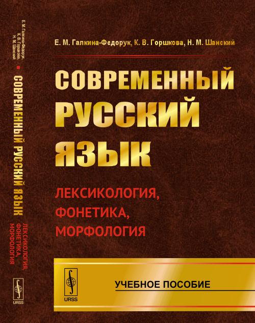 Современный русский язык: Лексикология, фонетика, морфология