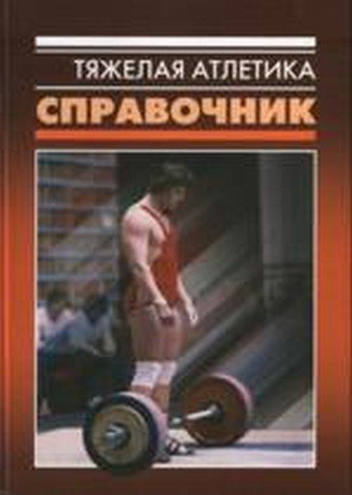 Тяжелая атлетика: справочник. --