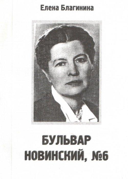 Бульвар Новинский, № 6
