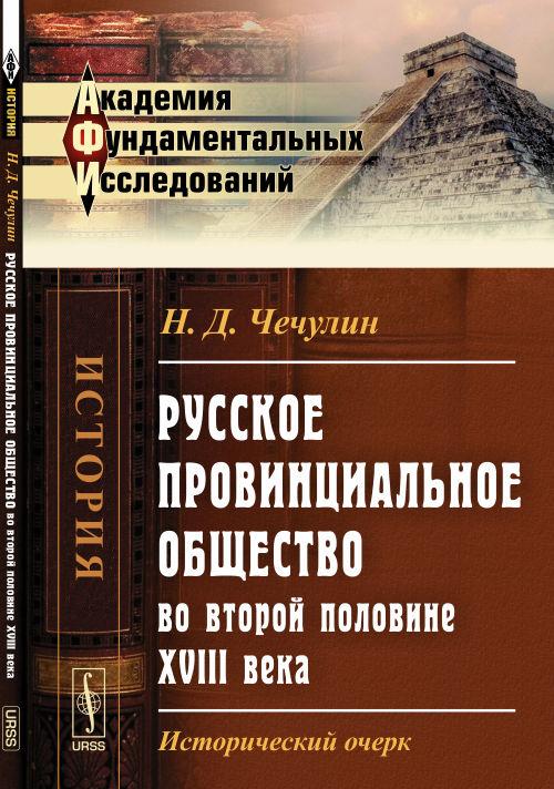 Русское провинциальное общество во второй половине XVIII века: Исторический очерк ( 978-5-9710-2673-0 )