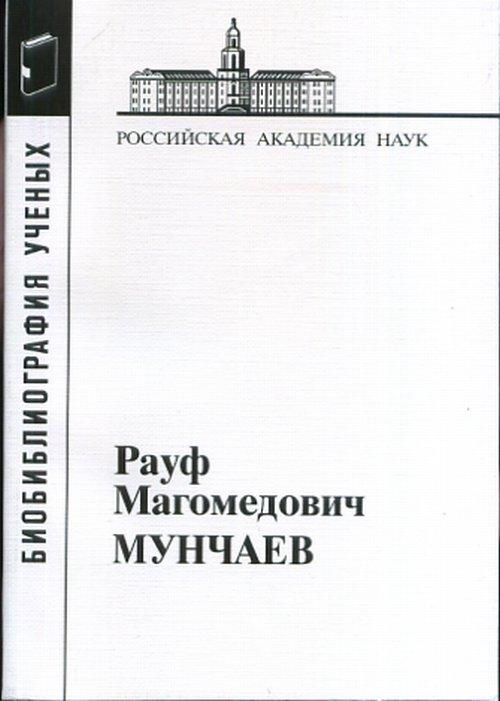 Мунчаев Рауф Магомедович (Материалы к биобиблиографии ученых) ( 978-5-02-039121-5 )