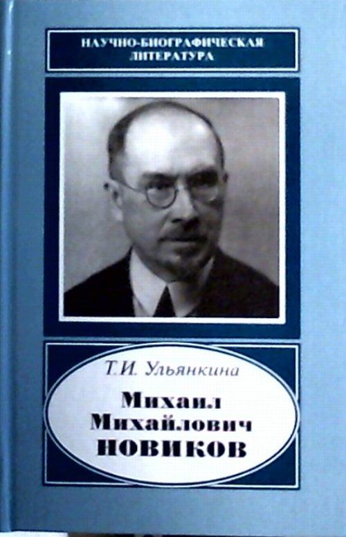 Михаил Михайлович Новиков. 1876-1964. (Научно-биографическая литература)
