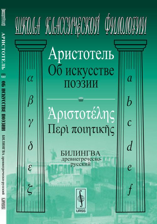 Об искусстве поэзии: БИЛИНГВА древнегреческо-русский ( 978-5-397-05162-0 )