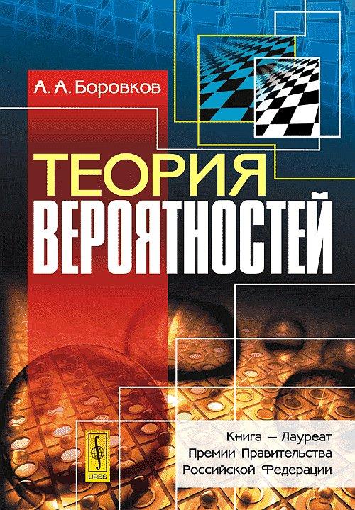 Теория вероятностей ( 978-5-397-05170-5 )