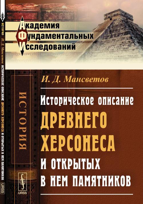 Историческое описание древнего Херсонеса и открытых в нем памятников ( 978-5-9710-2734-8 )