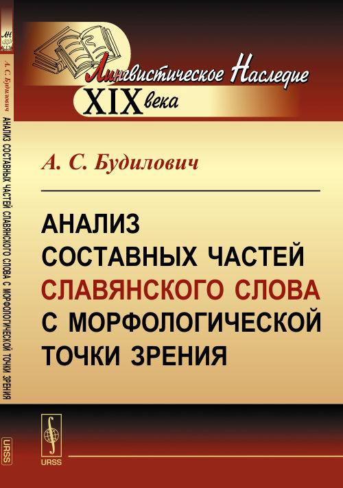 Анализ составных частей славянского слова с морфологической точки зрения ( 978-5-9710-2731-7 )