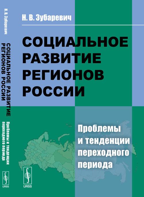 Социальное развитие регионов России: Проблемы и тенденции переходного периода