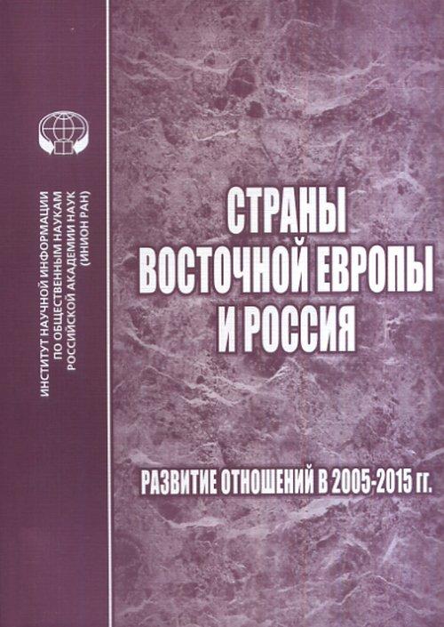 Страны Восточной Европы и Россия: Развитие отношений в 2005-2015 гг. ( 978-5-248-00773-8 )