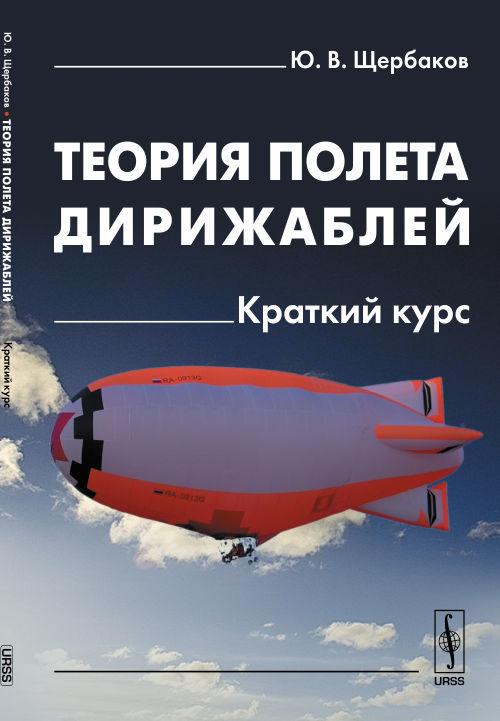 Теория полета дирижаблей: Краткий курс ( 978-5-382-01644-3 )