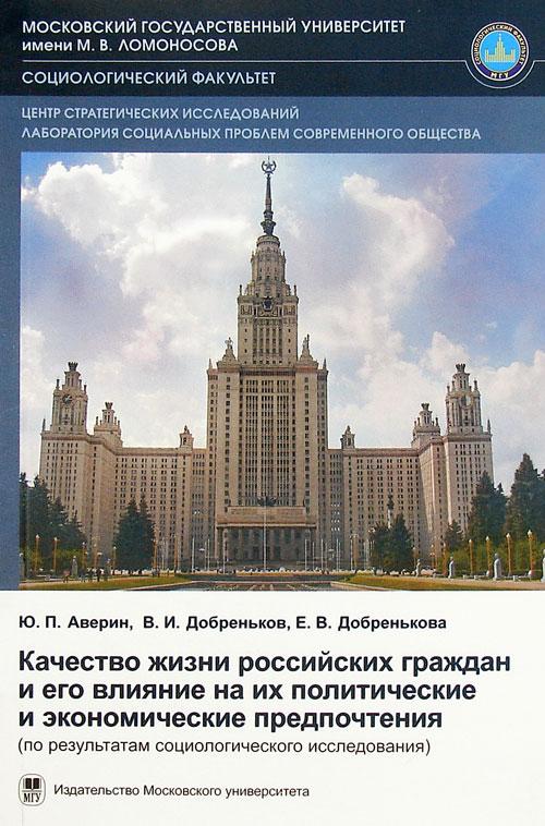 Качество жизни российских граждан и его влияние на политические и экономические предпочтения ( 978-5-19-010583-8 )