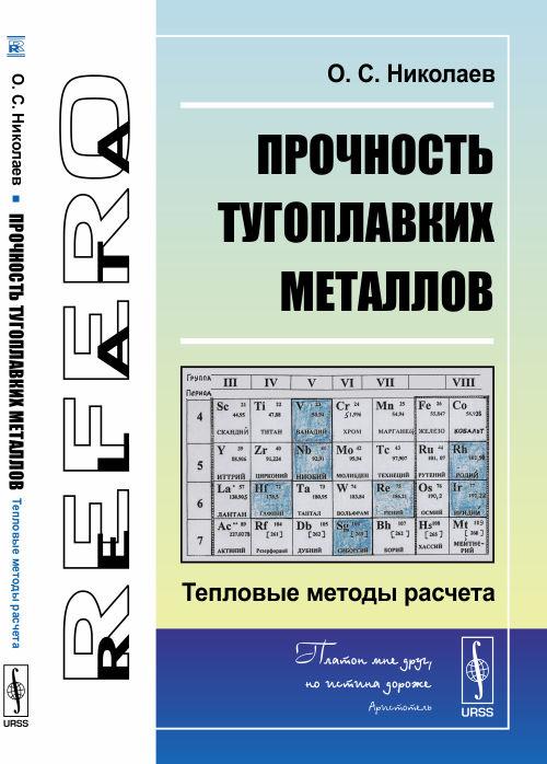 Прочность тугоплавких металлов: Тепловые методы расчета ( 978-5-9710-3495-7 )