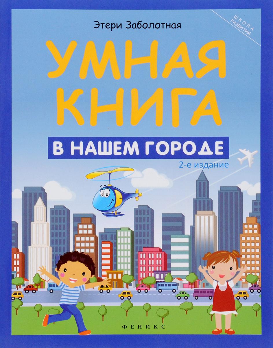 Умная книга: в нашем городе