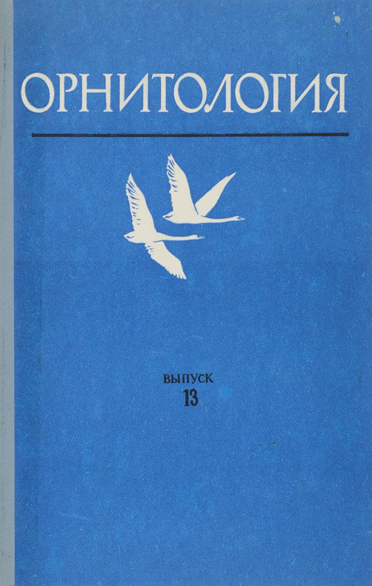 Орнитология. Выпуск 13