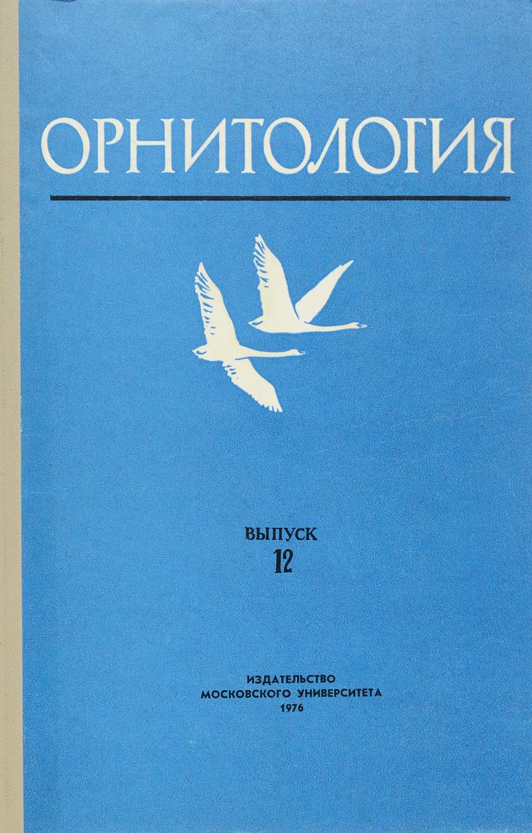 Орнитология. Выпуск 12