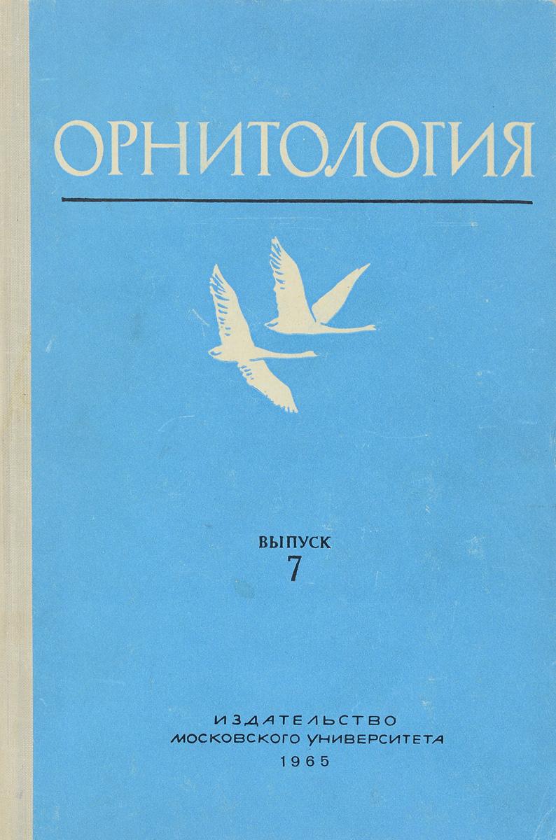 Орнитология. Выпуск 7