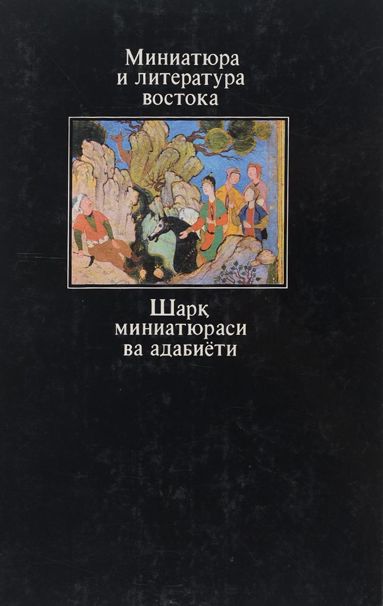 Миниатюра и литература Востока