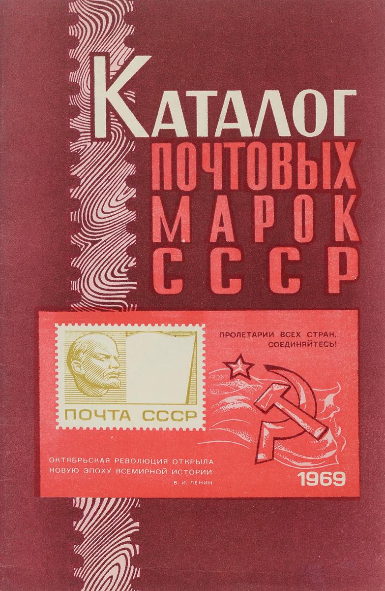 Почтовые марки СССР. 1969