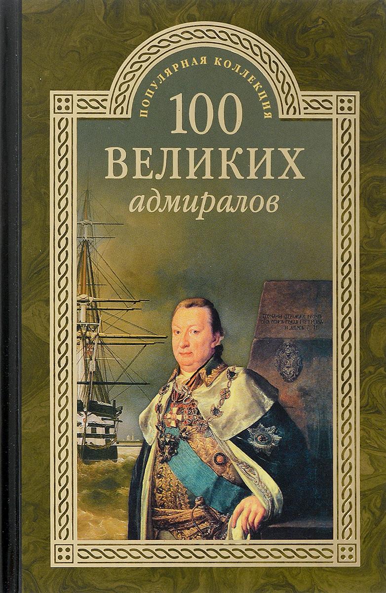 100 великих адмиралов ( 978-5-4444-4720-8 )