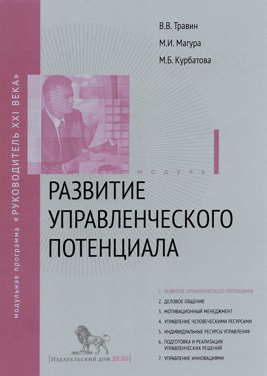 Развитие управленческого потенциала. Модуль 1. Учебно практическое пособие ( 978-5-7749-1164-6 )