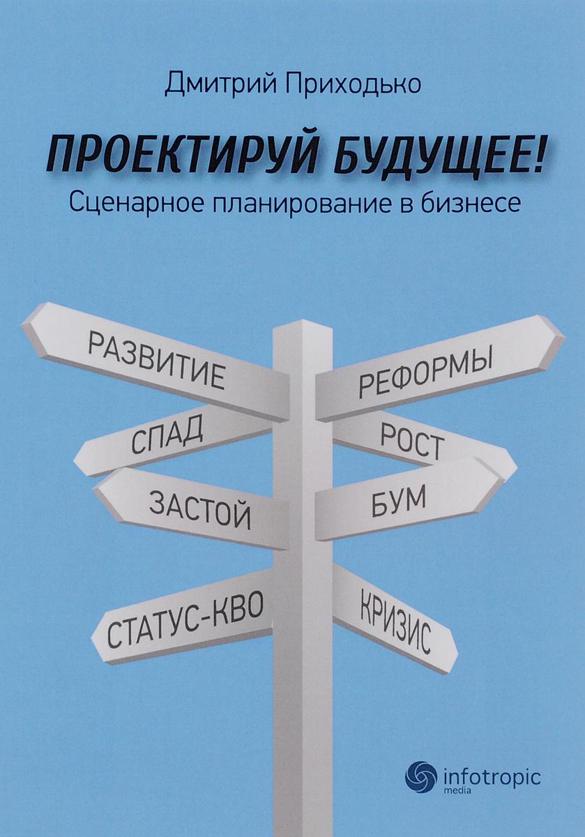 Проектируй будущее! Сценарное планирование в бизнесе ( 978-5-9998-0235-4 )