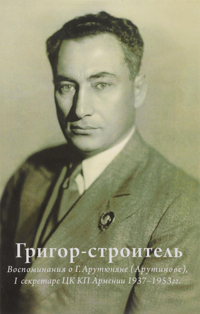 Григор Строитель