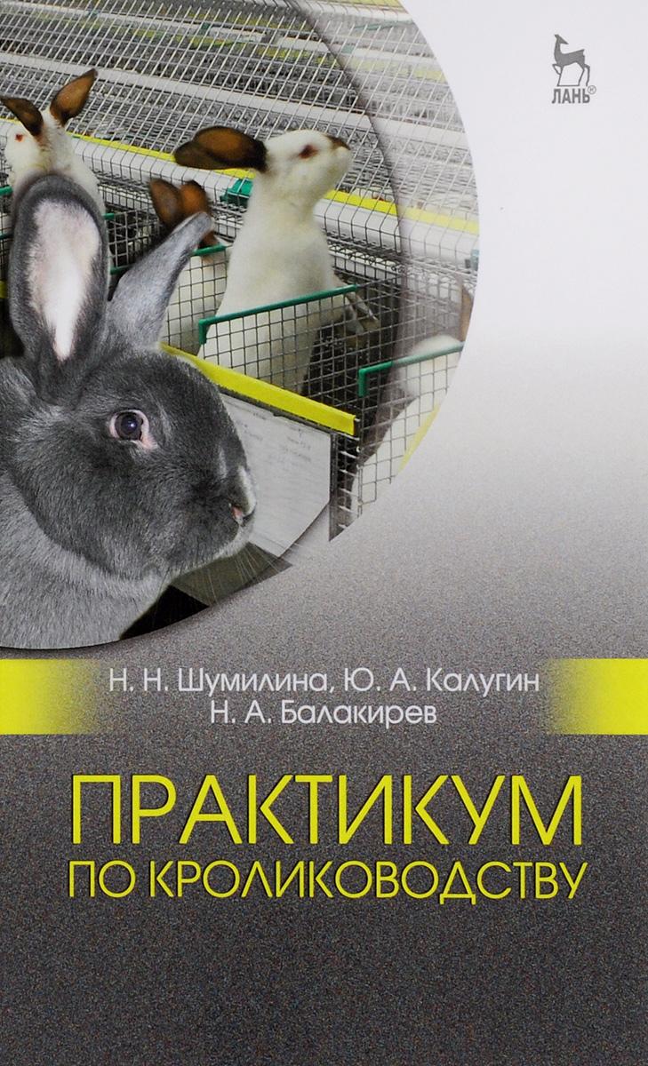 Практикум по кролиководству. Учебное пособие