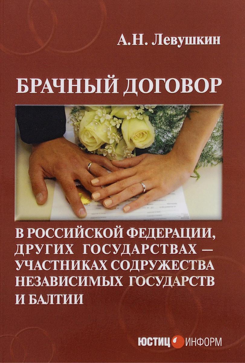 Брачный договор в РФ, других государствах-участниках Содружества Независимых Государств и Балтии