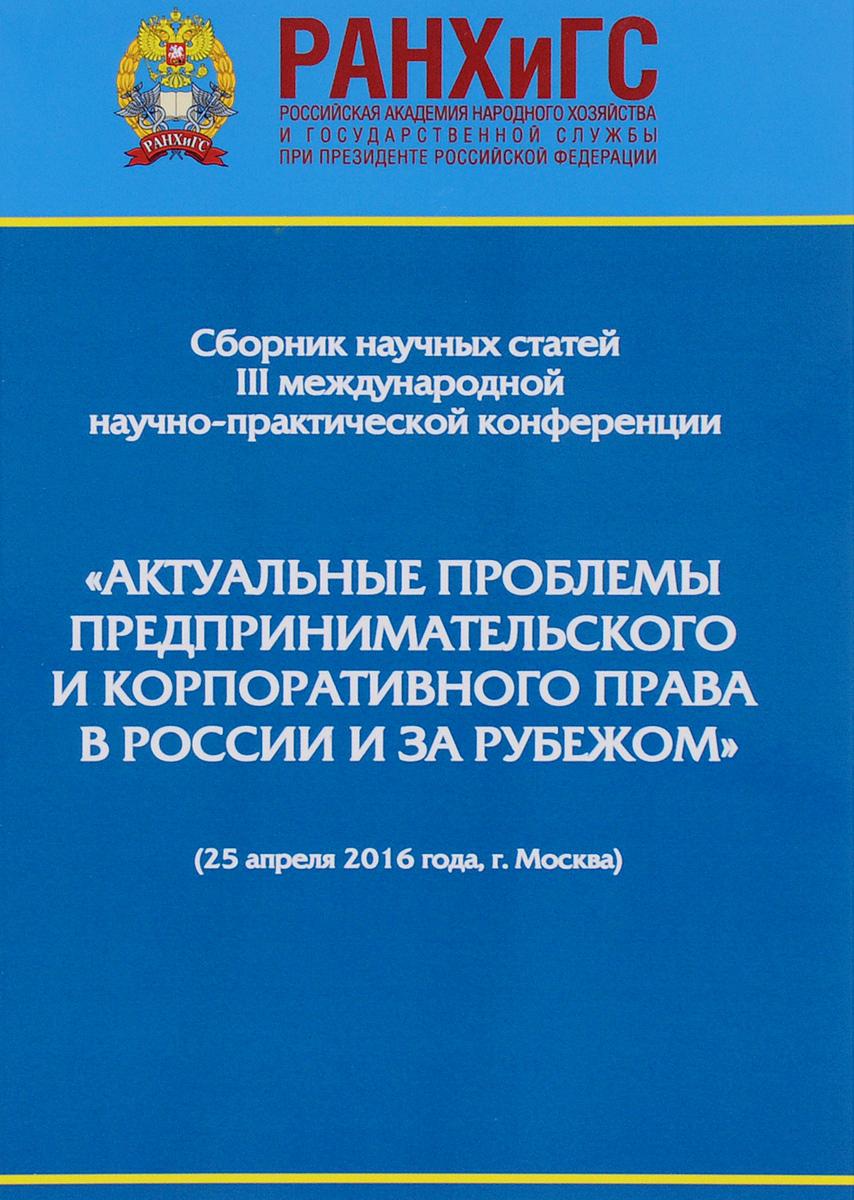 Сборник научных статей III Международной научно-прктической конференции