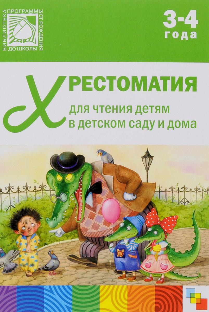 Хрестоматия для чтения детям в детском саду и дома. 3-4 года. Младшая группа ( 978-5-43150-503-4 )