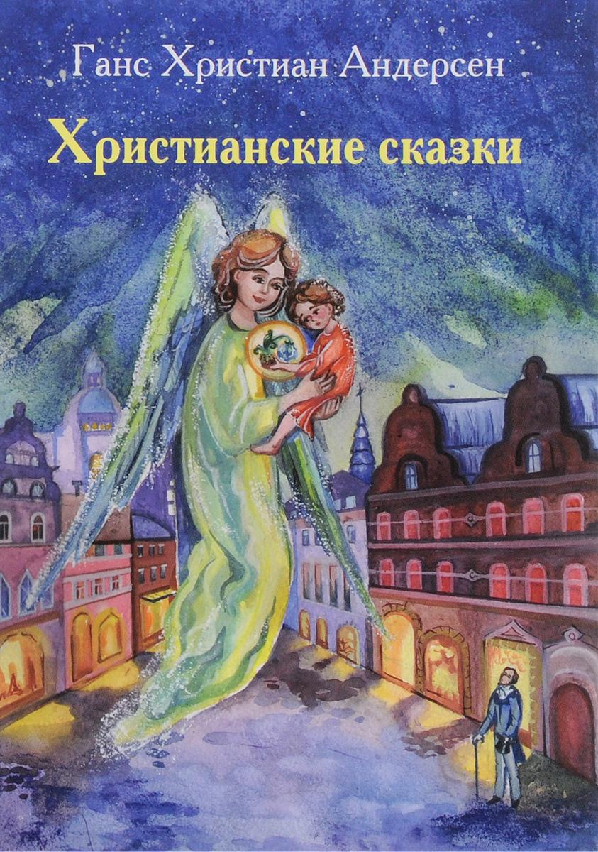Христианские сказки