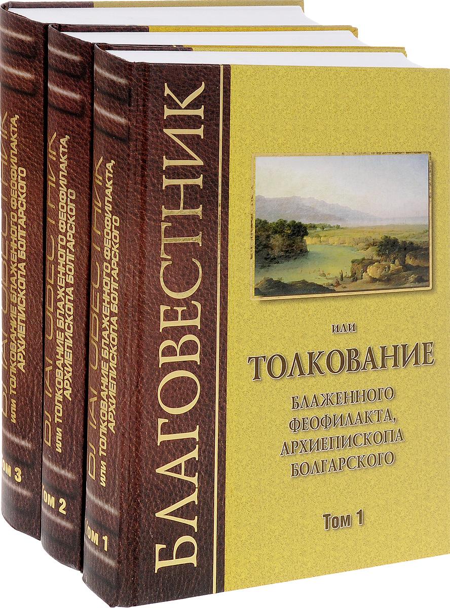 Благовестник, или Толкование блаженного Феофилакта, Архиепископа Болгарского. В 3 томах