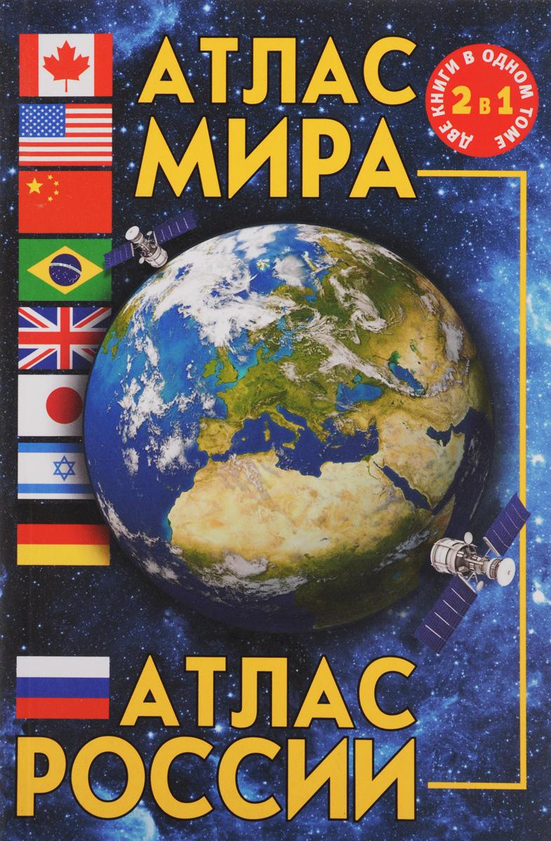 Атлас мира. Атлас России ( 978-5-17-097643-0 )