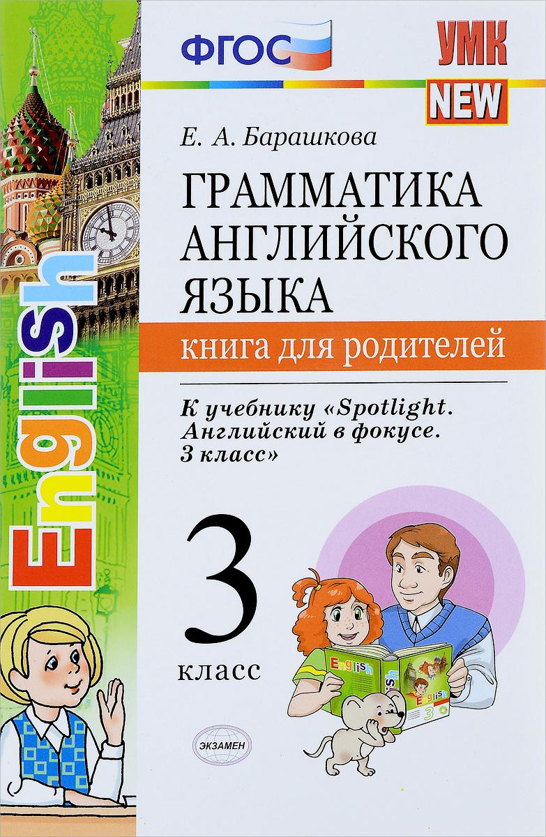 Грамматика английского языка.Книга для родителей.К Spotlight 3 Класс ( 5-377-10613-5 )