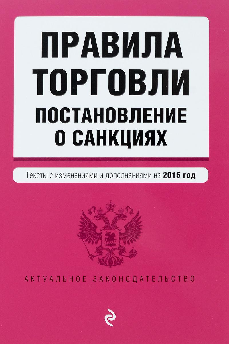Правила торговли. Постановление о санкциях ( 978-5-699-90023-7 )
