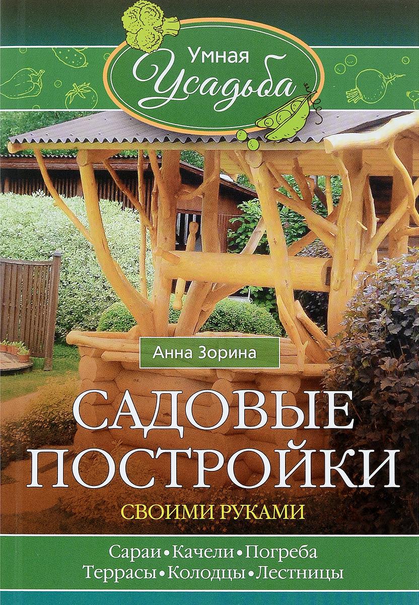 Садовые постройки своими руками ( 978-5-227-06890-3 )