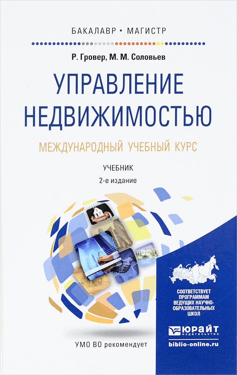 Управление недвижимостью. Международный учебный курс. Учебник ( 978-5-9916-7843-8 )