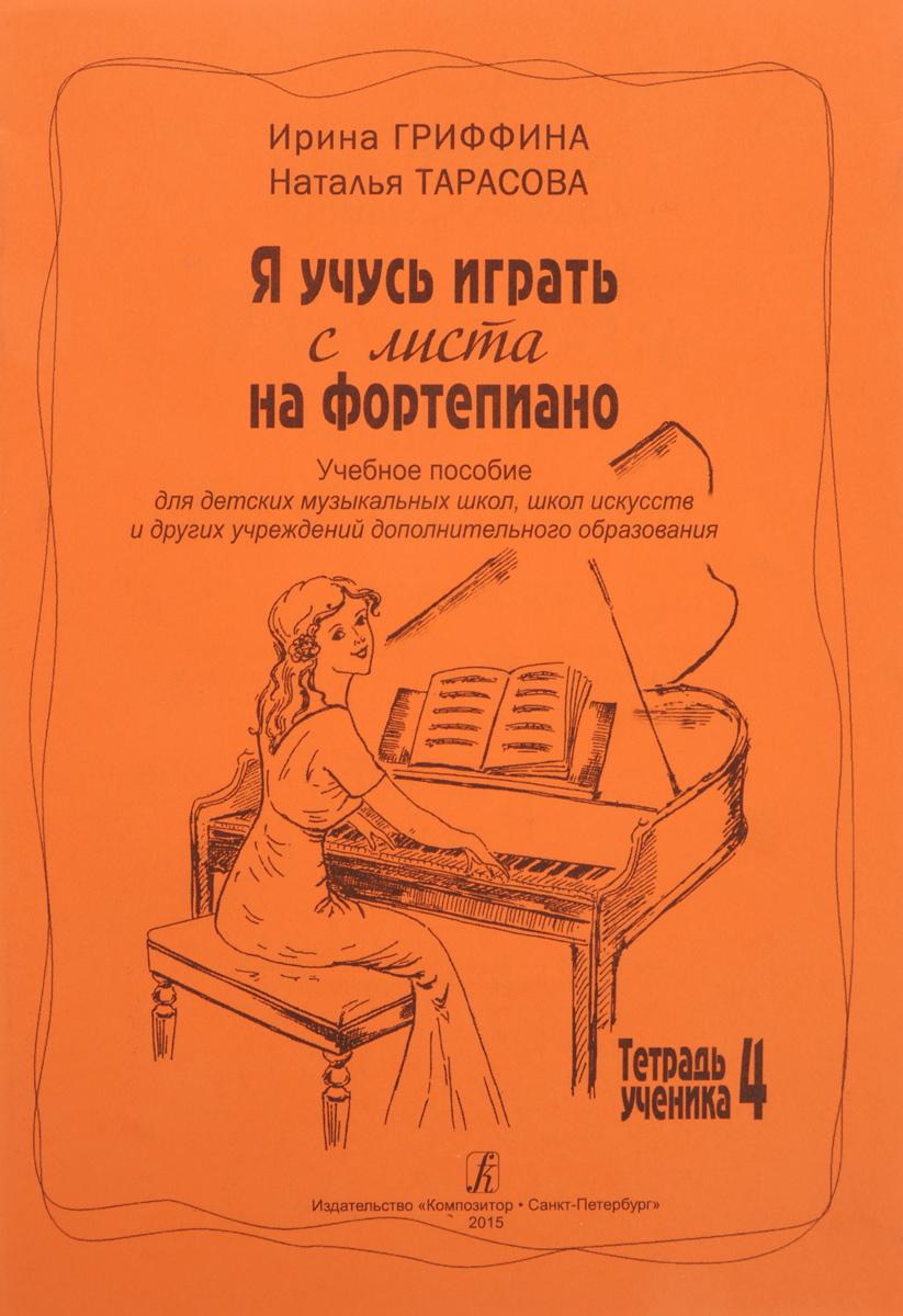 Я учусь играть с листа на фортепианоно. Учебное пособие для ДМШ, ДШИ. Тетрадь ученика 4