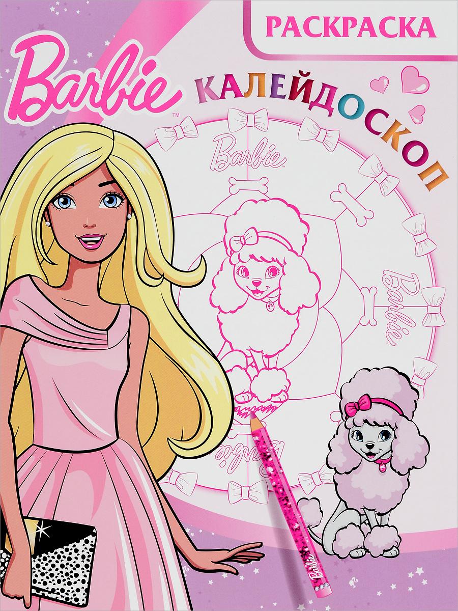 Barbie. Барби. Раскраска-калейдоскоп